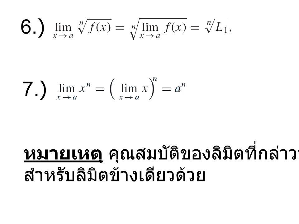 6.) 7.) หมายเหตุ คุณสมบัติของลิมิตที่กล่าวมา ก็คงเป็นจริง สำหรับลิมิตข้างเดียวด้วย
