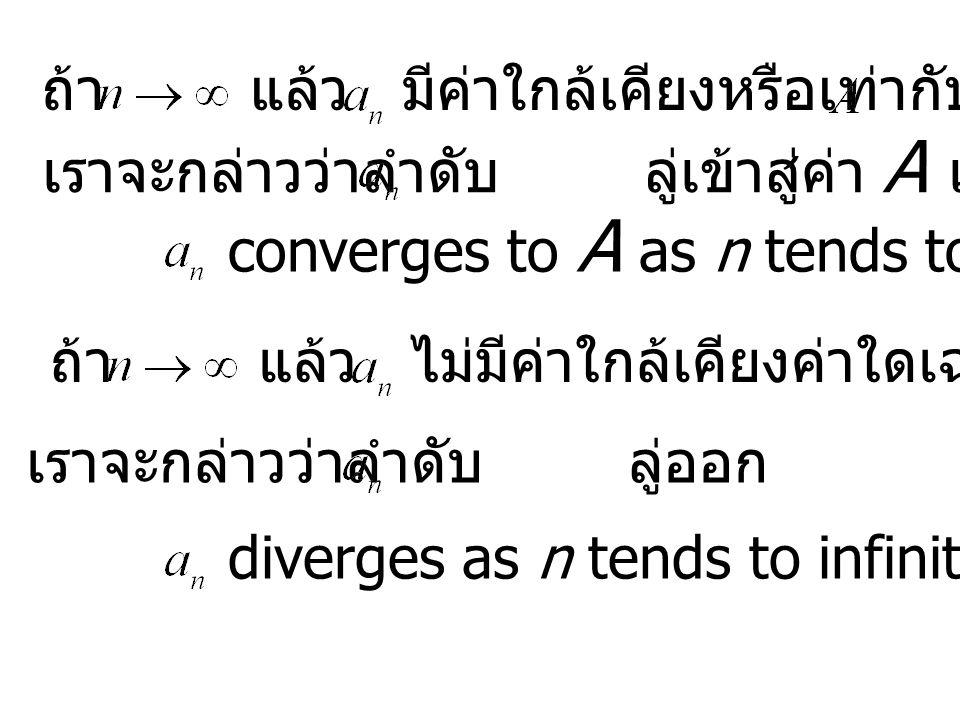 ถ้าแล้วมีค่าใกล้เคียงหรือเท่ากับค่า เราจะกล่าวว่าลำดับ ลู่เข้าสู่ค่า A เมื่อ n มีค่าเป็นอนันต์ ถ้าแล้วไม่มีค่าใกล้เคียงค่าใดเฉพาะ converges to A as n