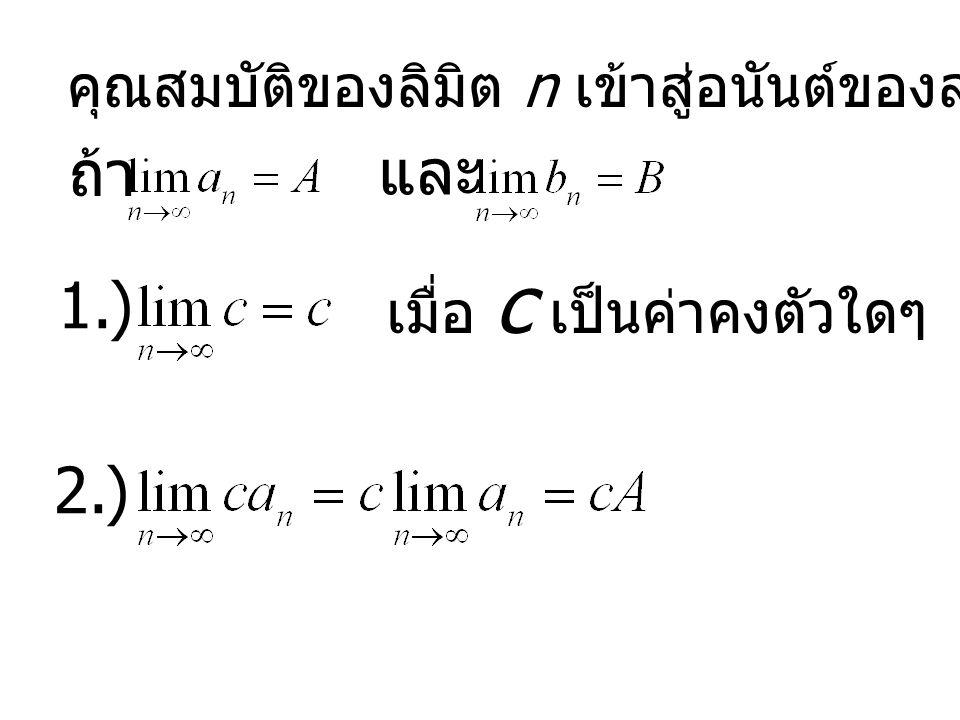คุณสมบัติของลิมิต n เข้าสู่อนันต์ของลำดับ a n และ b n 1.) เมื่อ c เป็นค่าคงตัวใดๆ 2.) ถ้า และ