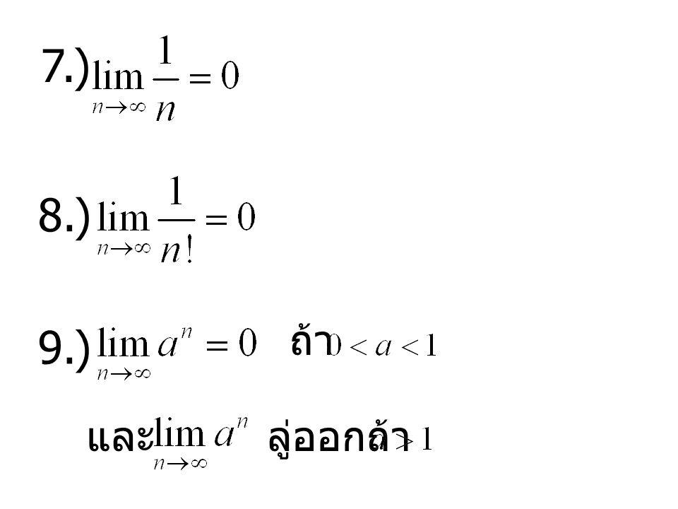 7.) 8.) 9.) ถ้า และลู่ออกถ้า