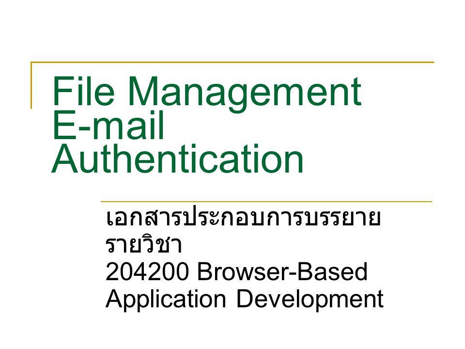 วัตถุประสงค์ นักศึกษาสามารถอธิบายแนวคิด และประยุกต์ใช่ File Management ใน ASP.NET นักศึกษาสามารถอธิบายแนวคิด และประยุกต์ใช้ E-mail ใน ASP.NET นักศึกษาสามารถอธิบายแนวคิด และประยุกใช้ Forms Authentication