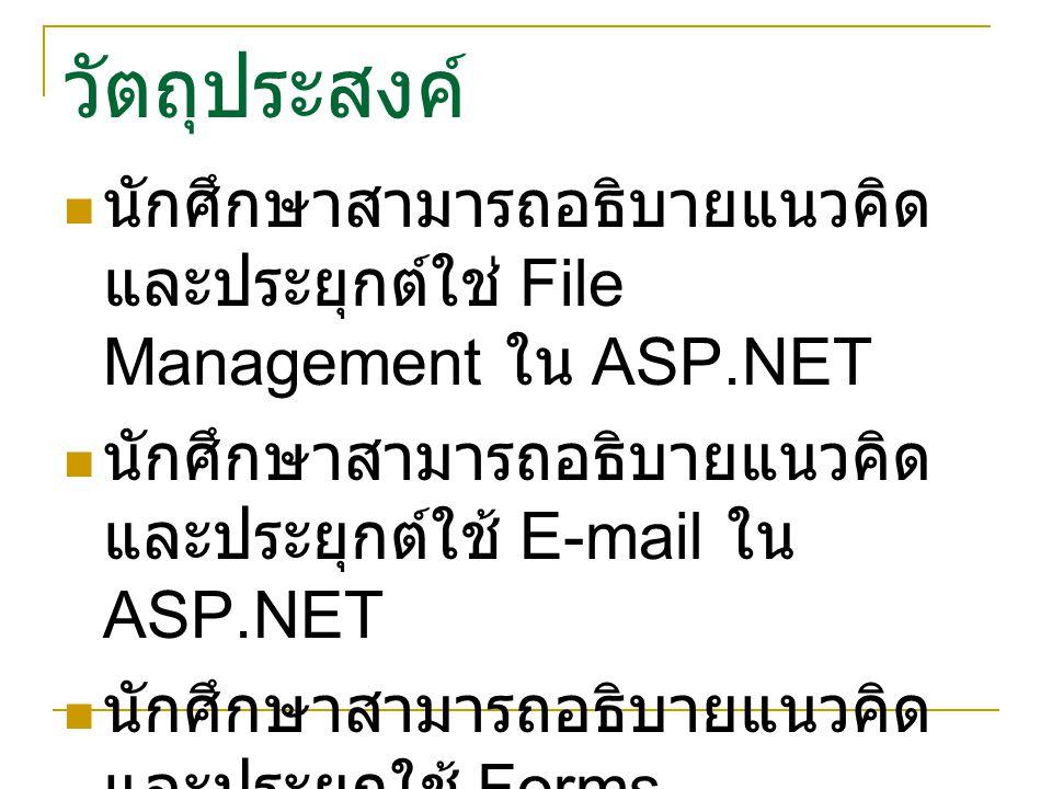 หัวข้อบรรยาย File Management E-mail Authentication