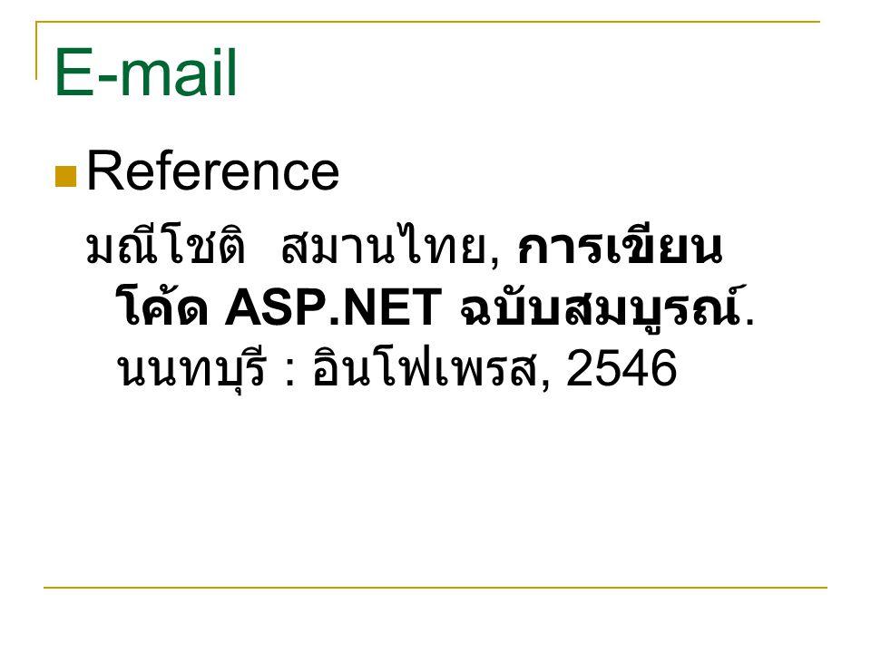 E-mail Reference มณีโชติ สมานไทย, การเขียน โค้ด ASP.NET ฉบับสมบูรณ์. นนทบุรี : อินโฟเพรส, 2546