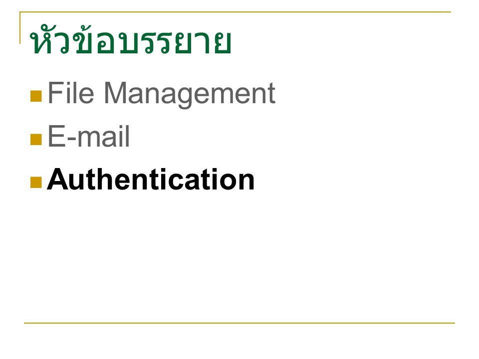 หัวข้อบรรยาย File Management E-mail Authentication
