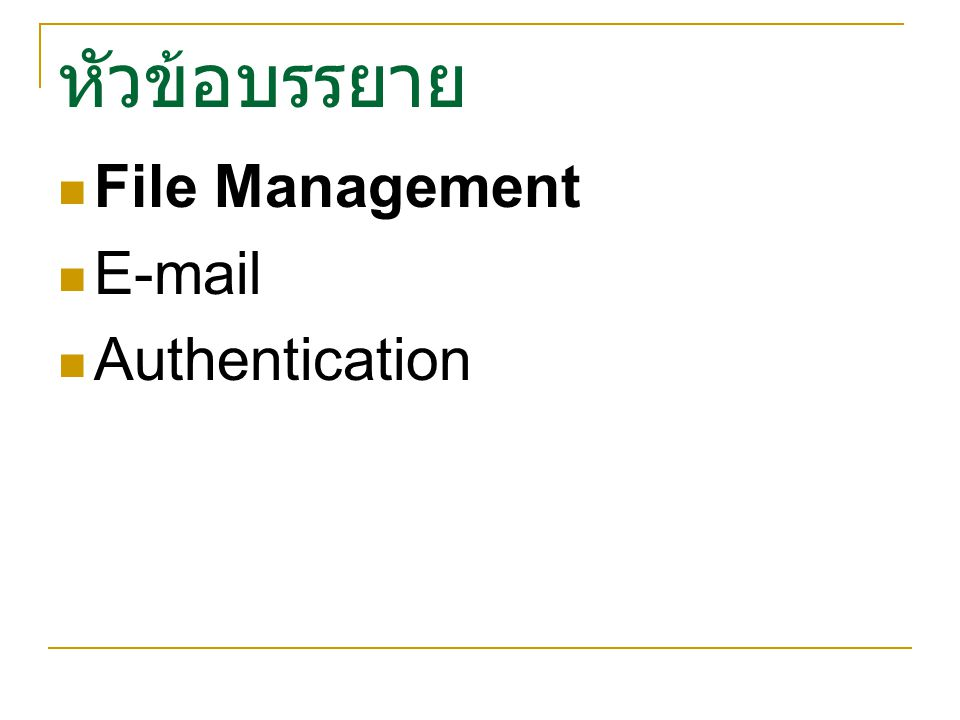 Authentication Reference http://msdn.microsoft.com/