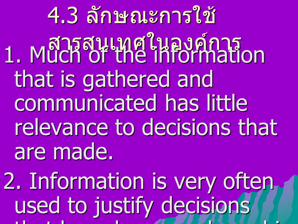 3.Information is often used for purposes for which it was not requested.