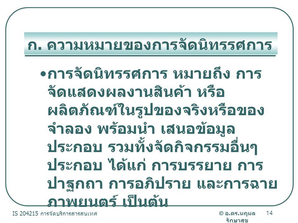  อ.ดร. นฤมล รักษาสุข IS 204215 การจัดบริการสารสนเทศ 14 ก.