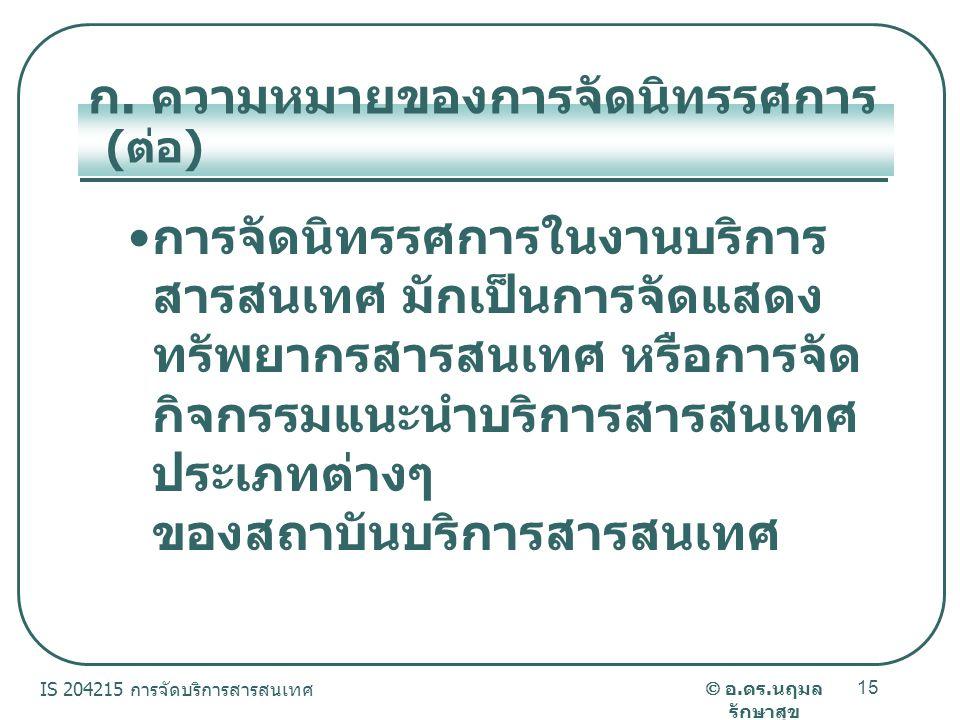  อ.ดร. นฤมล รักษาสุข IS 204215 การจัดบริการสารสนเทศ 15 ก.