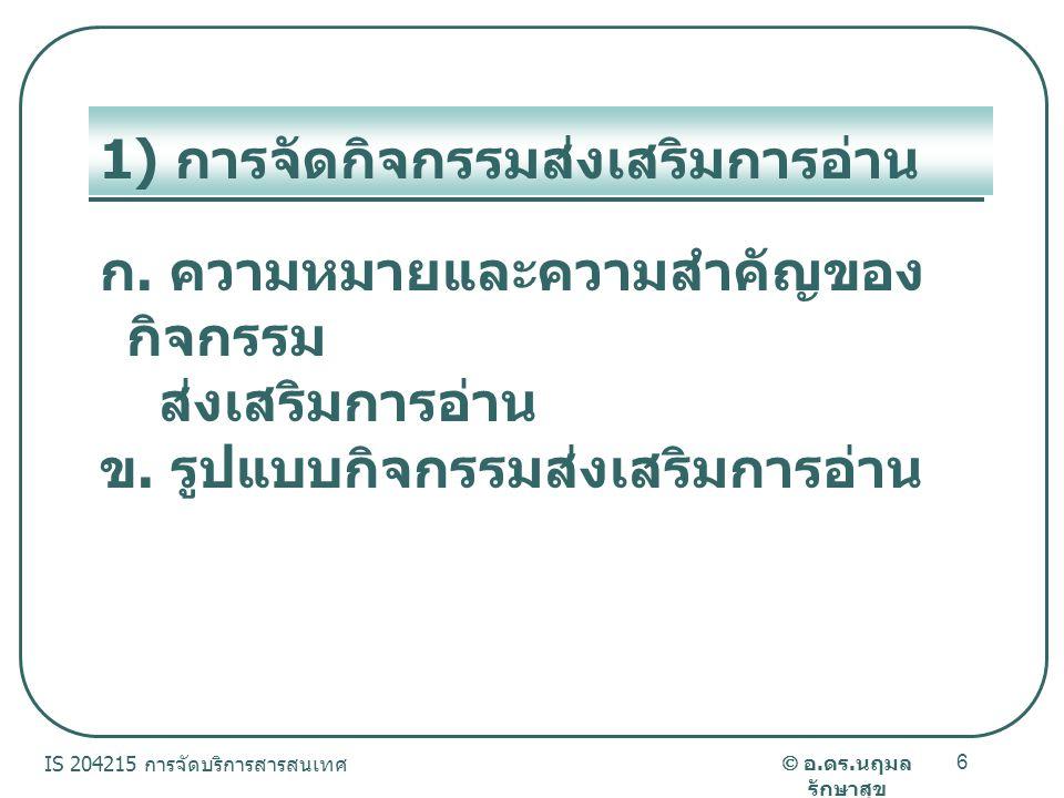  อ.ดร. นฤมล รักษาสุข IS 204215 การจัดบริการสารสนเทศ 6 1) การจัดกิจกรรมส่งเสริมการอ่าน ก.