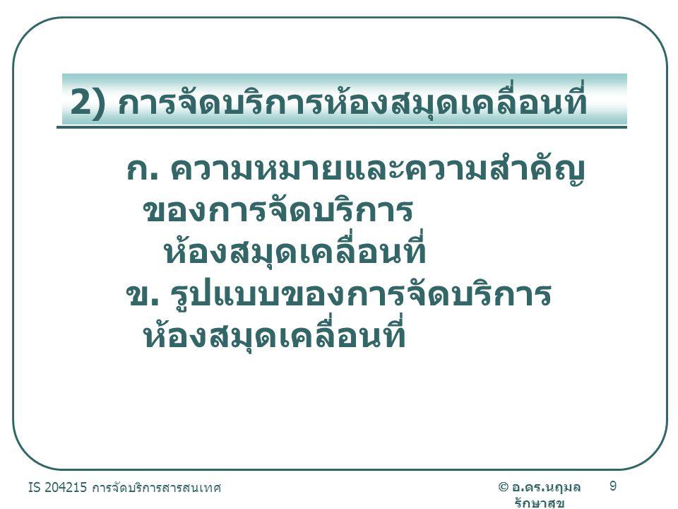  อ.ดร. นฤมล รักษาสุข IS 204215 การจัดบริการสารสนเทศ 9 2) การจัดบริการห้องสมุดเคลื่อนที่ ก.