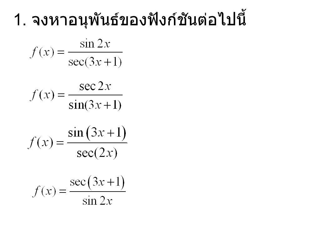 จงหาพื้นที่ใต้กราฟระหว่างฟังก์ชัน y=x-1 และแกน x เมื่อ x อยู่ในช่วง