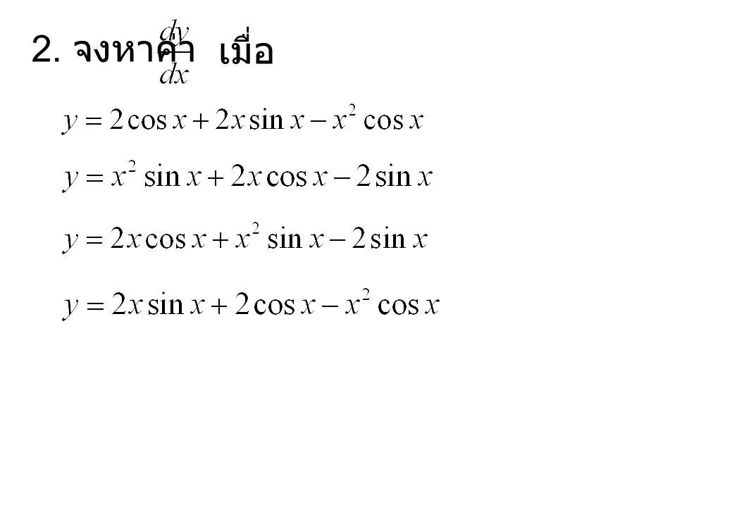 คุณสมบัติความเป็นเชิงเส้นของการหาปริพันธ์จำกัดเขต เมื่อ k เป็นค่าคงตัวใดๆ เมื่อ k 1, k 2 เป็นค่าคงตัวใดๆ
