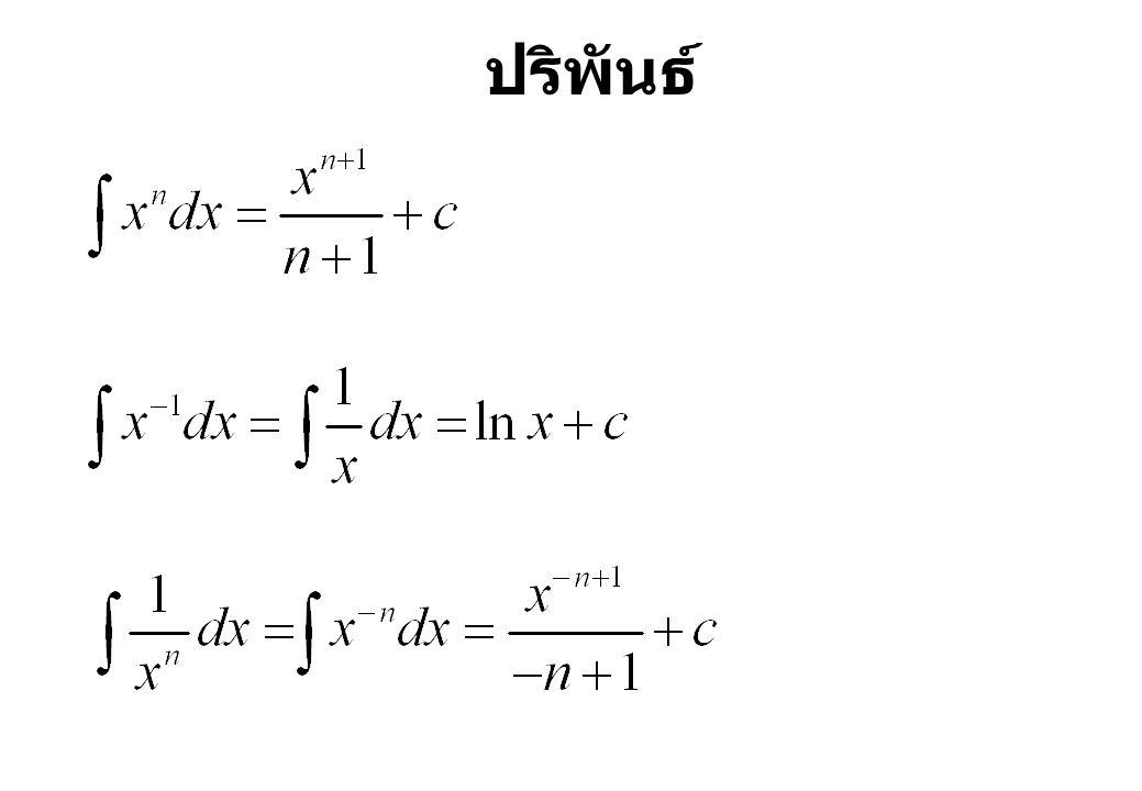ผลรวมรีมานน์และการหาปริพันธ์จำกัดเขต Reimann Sum and Definite Integration ผลรวมรีมานน์และการหาปริพันธ์ จำกัดเขตเป็นแนวความคิดใน การนำการหาปริพันธ์ไปใช้หา พื้นที่ของรูปทรงใดๆ
