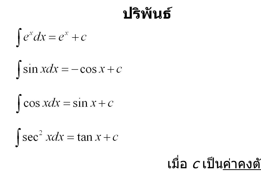 การหาปริพันธ์โดยการแทนที่ Integration by Substitution เมื่อ การหาปริพันธ์จำกัดเขตโดยการแทนที่ Substitution in Definite Integration