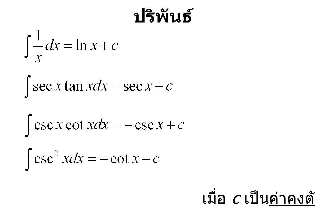 ทฤษฎีบทมูลฐานของแคลคูลัสที่หนึ่ง The First Fundamental Theorem of Calculus ถ้า f เป็นฟังก์ชันที่ต่อเนื่องบนช่วงปิด [a,b] และ F เป็น ฟังก์ชันซึ่งเป็นปฏิยานุพันธ์ของ f บนช่วงปิด [a,b] แล้ว