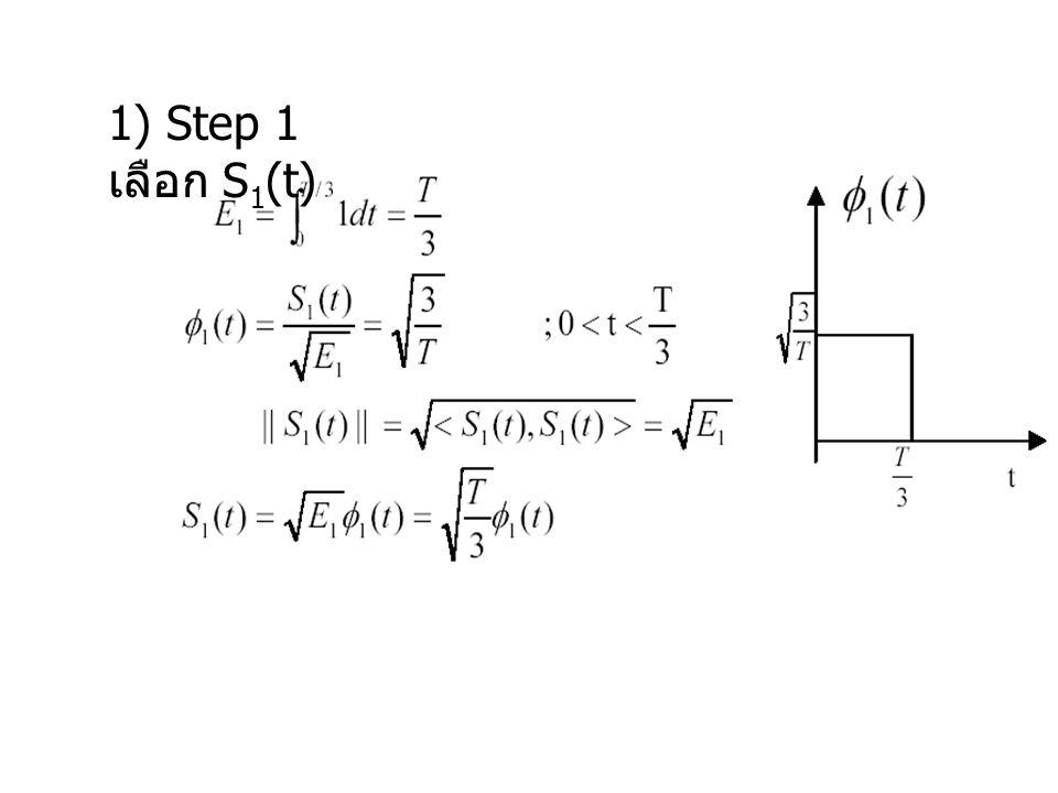 1) Step 1 เลือก S 1 (t)
