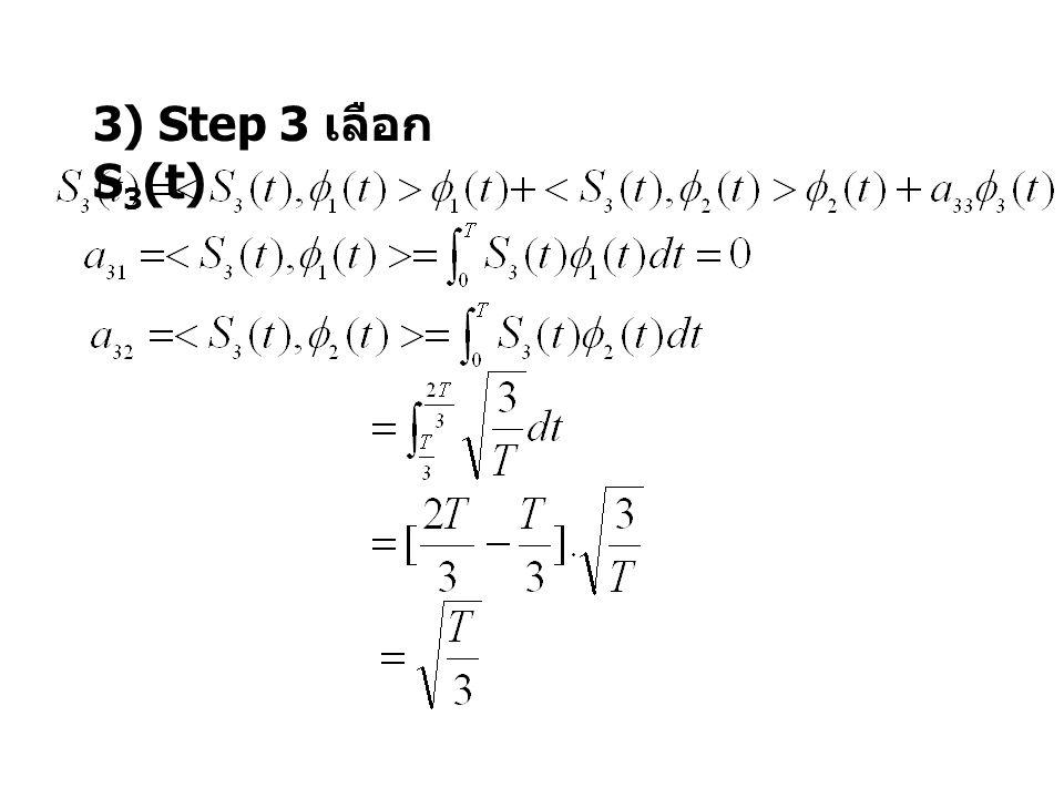 3) Step 3 เลือก S 3 (t)