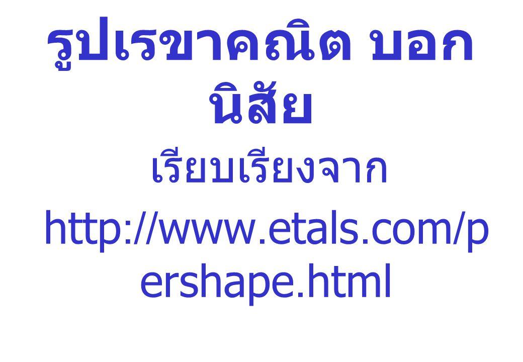 http://www.etals.com/p ershape.html รูปเรขาคณิต บอก นิสัย เรียบเรียงจาก
