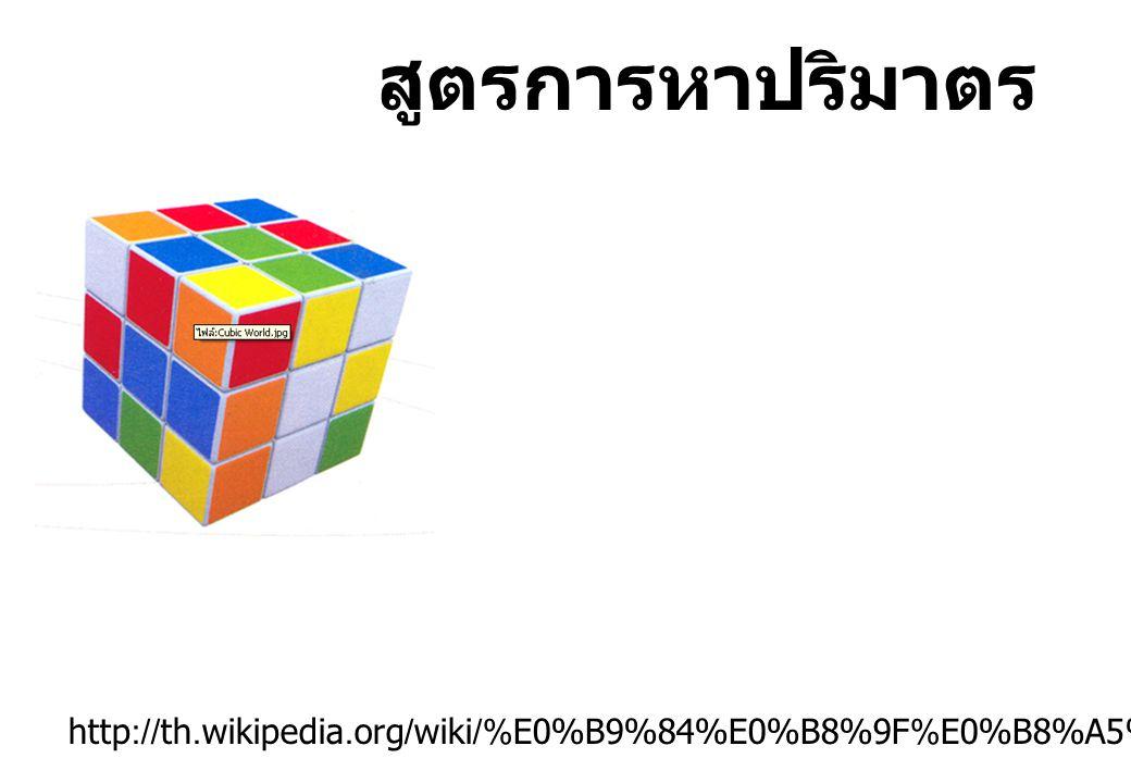 สูตรการหาปริมาตร http://th.wikipedia.org/wiki/%E0%B9%84%E0%B8%9F%E0%B8%A5%E0%B9%8C:Cubic_World.jpg