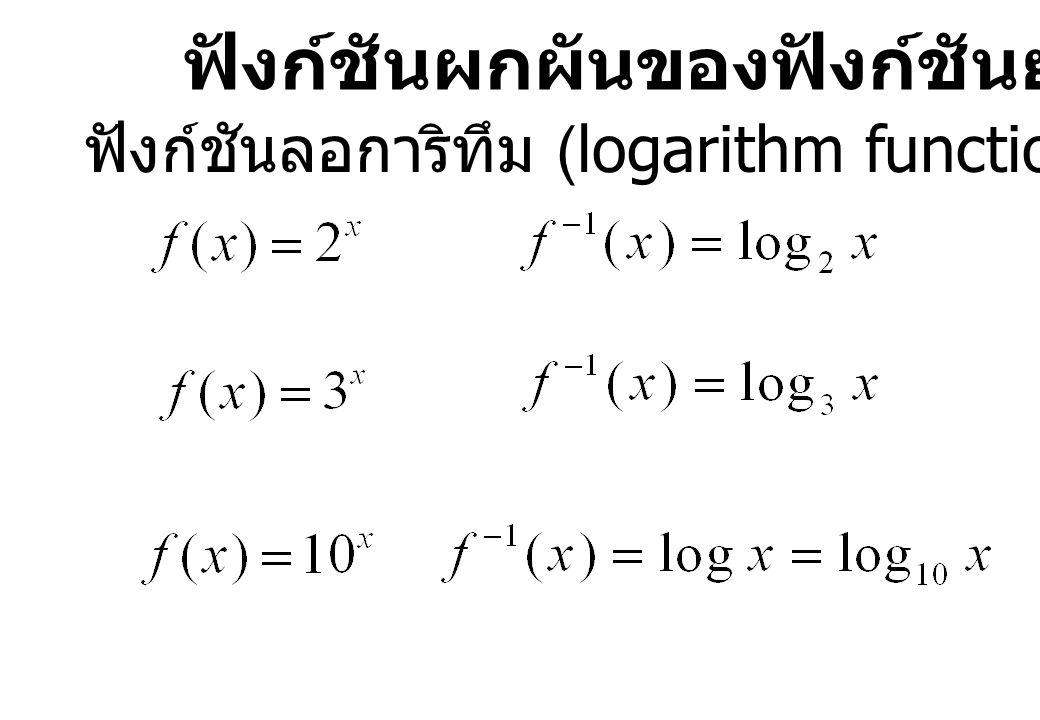 ฟังก์ชันลอการิทึม (logarithm function) ฟังก์ชันผกผันของฟังก์ชันยกกำลัง