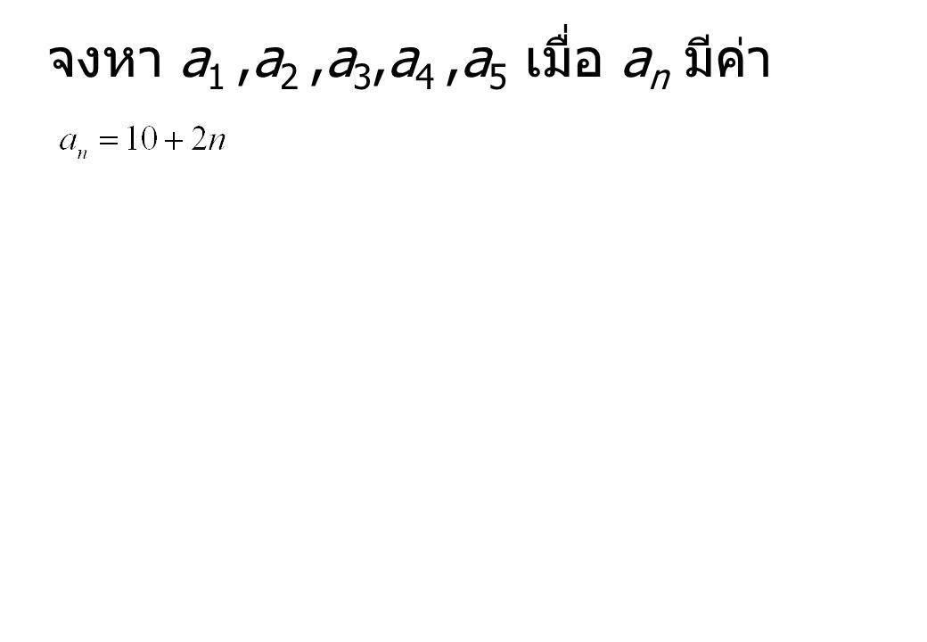 จงหา a 1,a 2,a 3,a 4,a 5 เมื่อ a n มีค่า