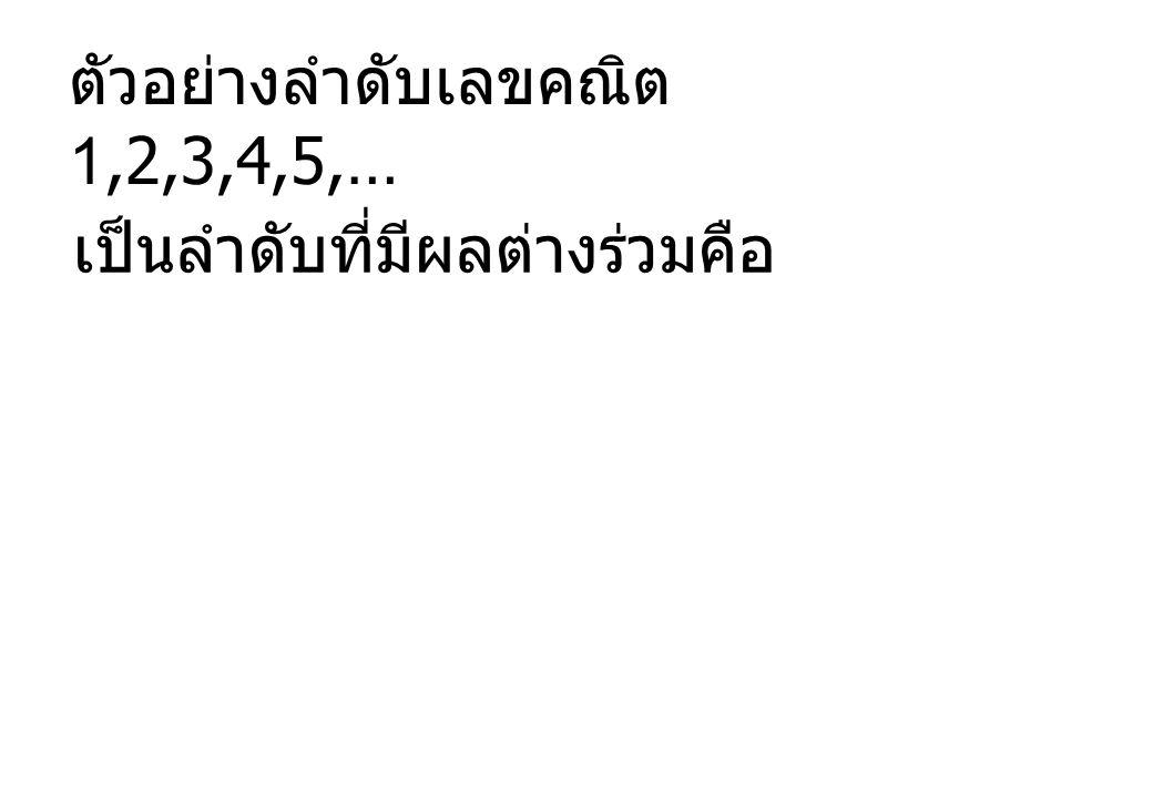 ตัวอย่างลำดับเลขคณิต 1,2,3,4,5,… เป็นลำดับที่มีผลต่างร่วมคือ