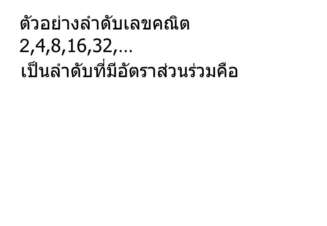 ตัวอย่างลำดับเลขคณิต 2,4,8,16,32,… เป็นลำดับที่มีอัตราส่วนร่วมคือ