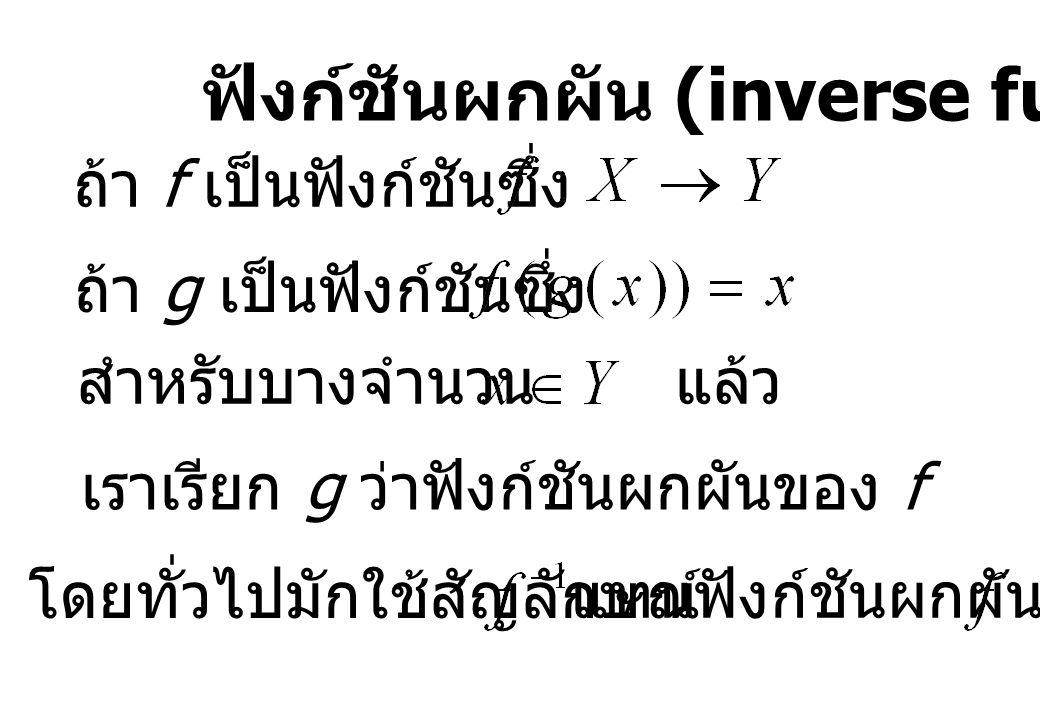 ฟังก์ชันผกผัน (inverse function) ถ้า f เป็นฟังก์ชันซึ่ง ถ้า g เป็นฟังก์ชันซึ่ง สำหรับบางจำนวนแล้ว เราเรียก g ว่าฟังก์ชันผกผันของ f โดยทั่วไปมักใช้สัญล