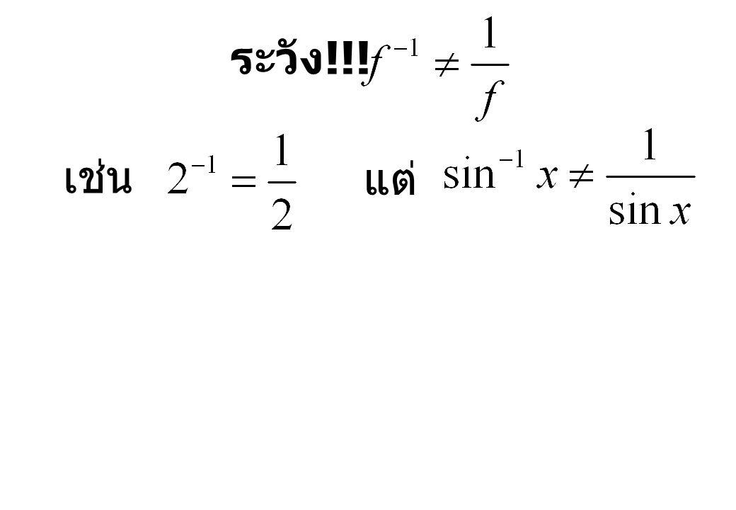 อนุกรมเลขคณิต (arithmetic series) อนุกรมเลขคณิต หมายถึง อนุกรมที่มี พจน์ของผลบวกภายในอยู่ในรูปลำดับ เลขคณิต หรือ โดย เป็นลำดับ เลขคณิต