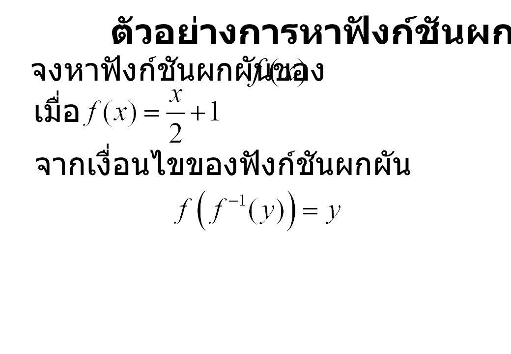 จงหา a n จากลำดับต่อไปนี้ 12,14,16,18, …