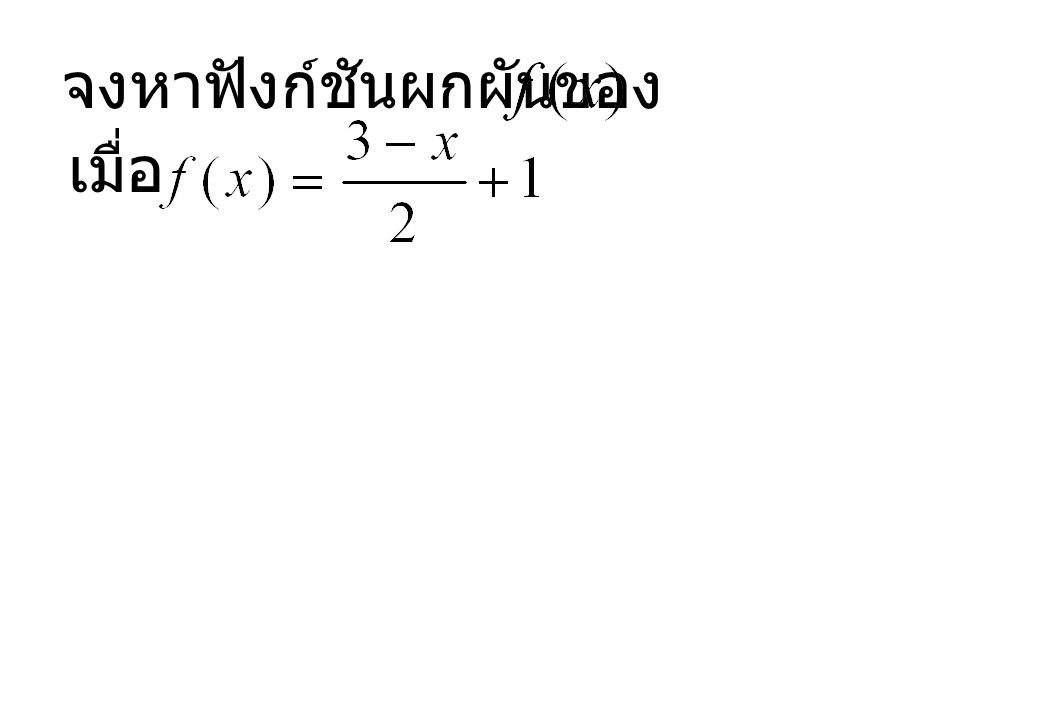 ลำดับเรขาคณิต (geometric sequences) ลำดับเรขาคณิต หมายถึง ลำดับที่มี อัตราส่วนร่วม (common ratio) หรือ เป็นค่าคงตัว