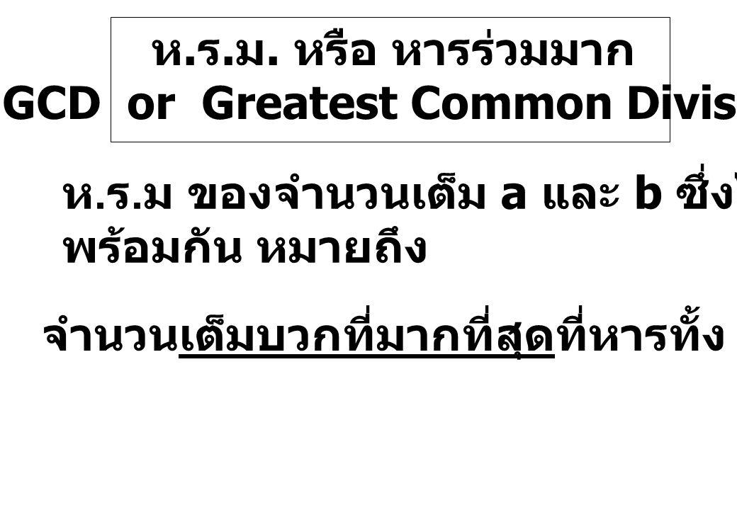 ห. ร. ม ของจำนวนเต็ม a และ b ซึ่งไม่เป็นศูนย์ พร้อมกัน หมายถึง จำนวนเต็มบวกที่มากที่สุดที่หารทั้ง a และ b ลงตัว ห. ร. ม. หรือ หารร่วมมาก GCD or Greate