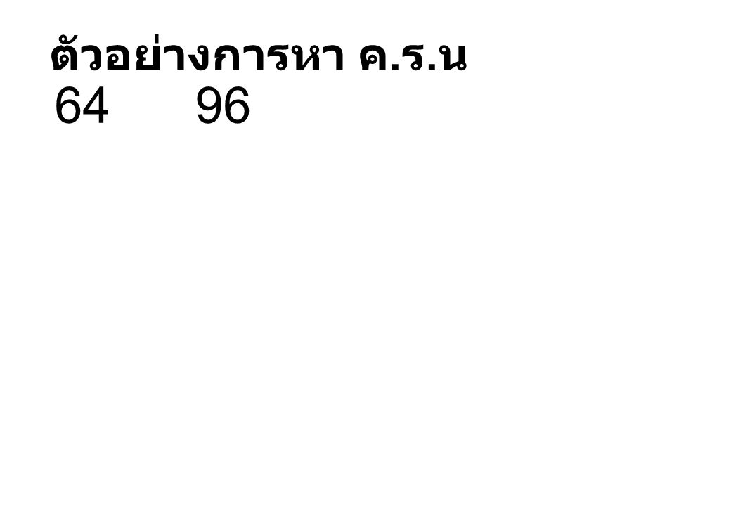ตัวอย่างการหา ค. ร. น 64 96
