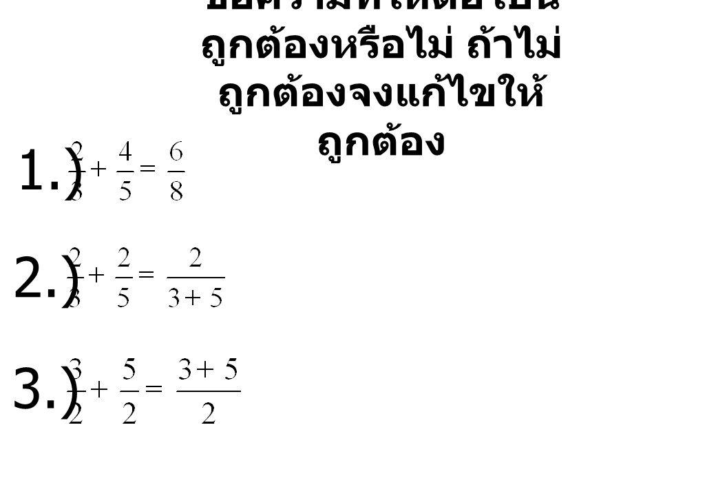 ข้อความที่ให้ต่อไปนี้ ถูกต้องหรือไม่ ถ้าไม่ ถูกต้องจงแก้ไขให้ ถูกต้อง 1.) 3.) 2.)