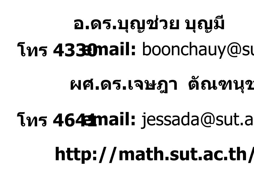 อ. ดร. บุญช่วย บุญมี โทร 4330 email: boonchauy@sut.ac.th ผศ. ดร. เจษฎา ตัณฑนุช โทร 4641 email: jessada@sut.ac.th http://math.sut.ac.th/~jessada