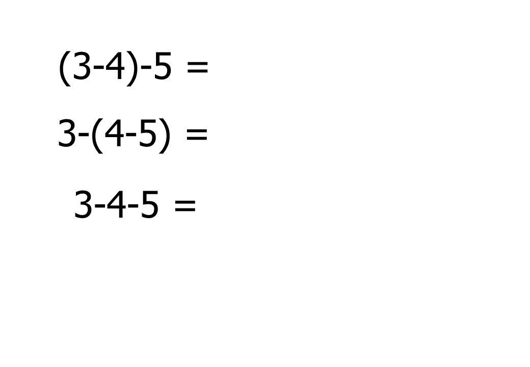 3-4-5 = (3-4)-5 = 3-(4-5) =