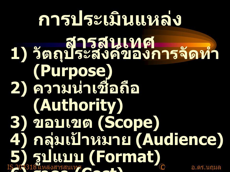 c IS 204318 แหล่งสารสนเทศอ. ดร. นฤมล รักษาสุข 10 การประเมินแหล่ง สารสนเทศ 1) วัตถุประสงค์ของการจัดทำ (Purpose) 2) ความน่าเชื่อถือ (Authority) 3) ขอบเข