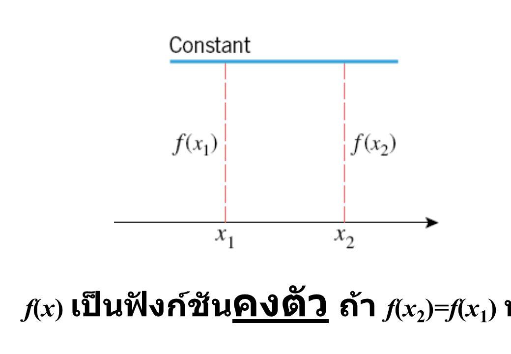 f(x) เป็นฟังก์ชัน คงตัว ถ้า f(x 2 )=f(x 1 ) ทุกๆ ค่า x 1, x 2