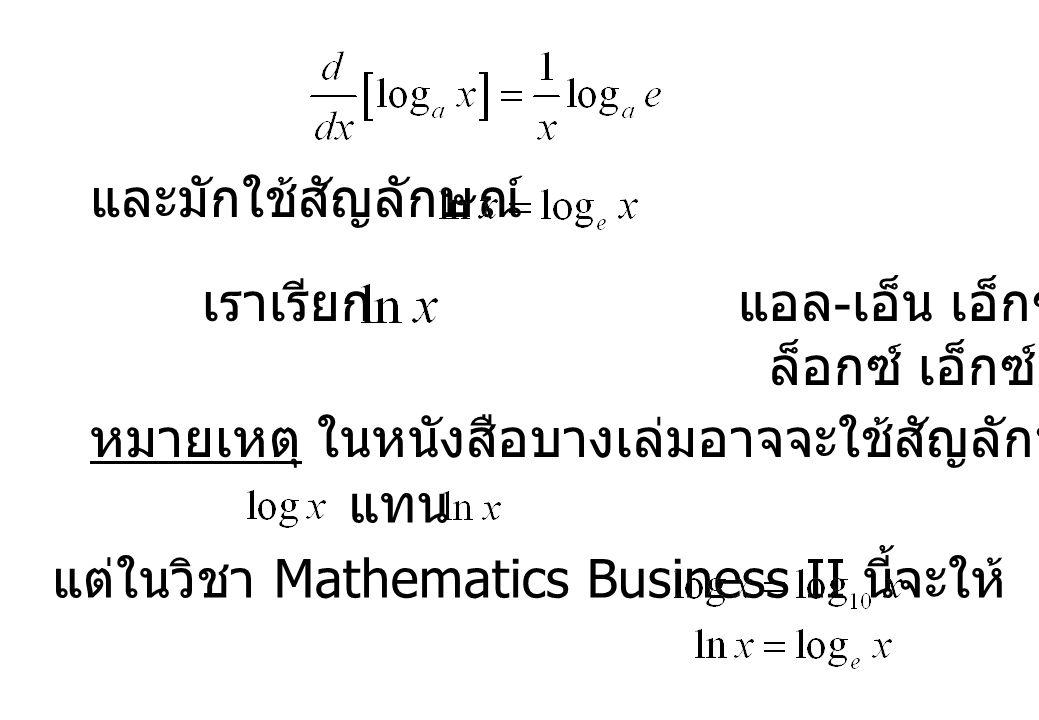 และมักใช้สัญลักษณ์ เราเรียก แอล - เอ็น เอ็กซ์ หรือ ล็อกซ์ เอ็กซ์ หมายเหตุ ในหนังสือบางเล่มอาจจะใช้สัญลักษณ์ แทน แต่ในวิชา Mathematics Business II นี้จ