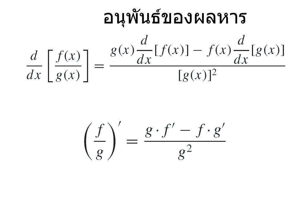 ปฏิยานุพันธ์ ของ f(x) อาจจะมีได้หลายตัวเช่น x 2, x 2 +1, x 2 -1, x 2 +e, x 2 -,...