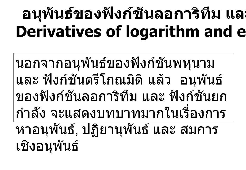 อนุพันธ์ของฟังก์ชันลอการิทึม และฟังก์ชันยกกำลัง Derivatives of logarithm and exponential functions นอกจากอนุพันธ์ของฟังก์ชันพหุนาม และ ฟังก์ชันตรีโกณม