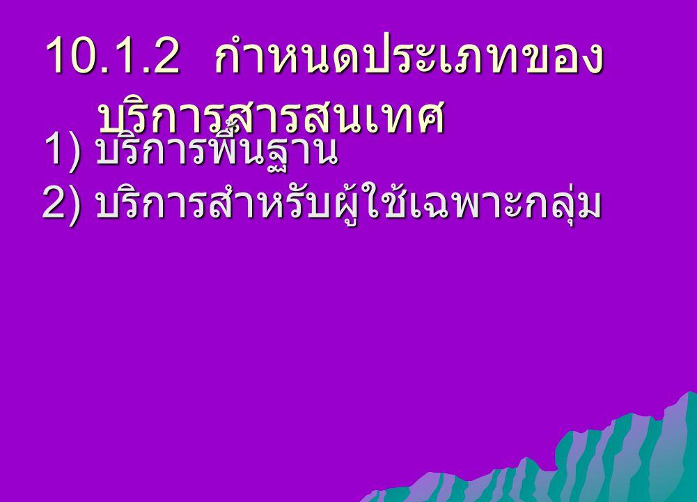 10.1.2 กำหนดประเภทของ บริการสารสนเทศ 1) บริการพื้นฐาน 2) บริการสำหรับผู้ใช้เฉพาะกลุ่ม