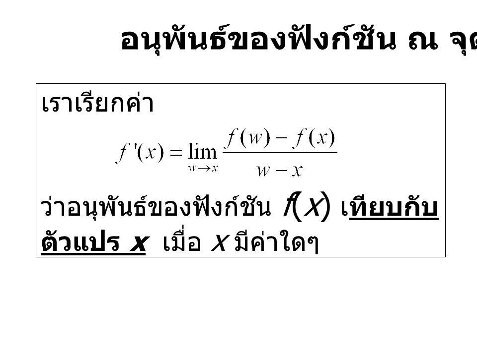 อนุพันธ์ของฟังก์ชัน ณ จุด x ใดๆ เราเรียกค่า ว่าอนุพันธ์ของฟังก์ชัน f(x) เทียบกับ ตัวแปร x เมื่อ x มีค่าใดๆ