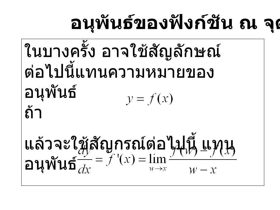 อนุพันธ์ของฟังก์ชัน ณ จุด x ใดๆ ในบางครั้ง อาจใช้สัญลักษณ์ ต่อไปนี้แทนความหมายของ อนุพันธ์ ถ้า แล้วจะใช้สัญกรณ์ต่อไปนี้ แทน อนุพันธ์