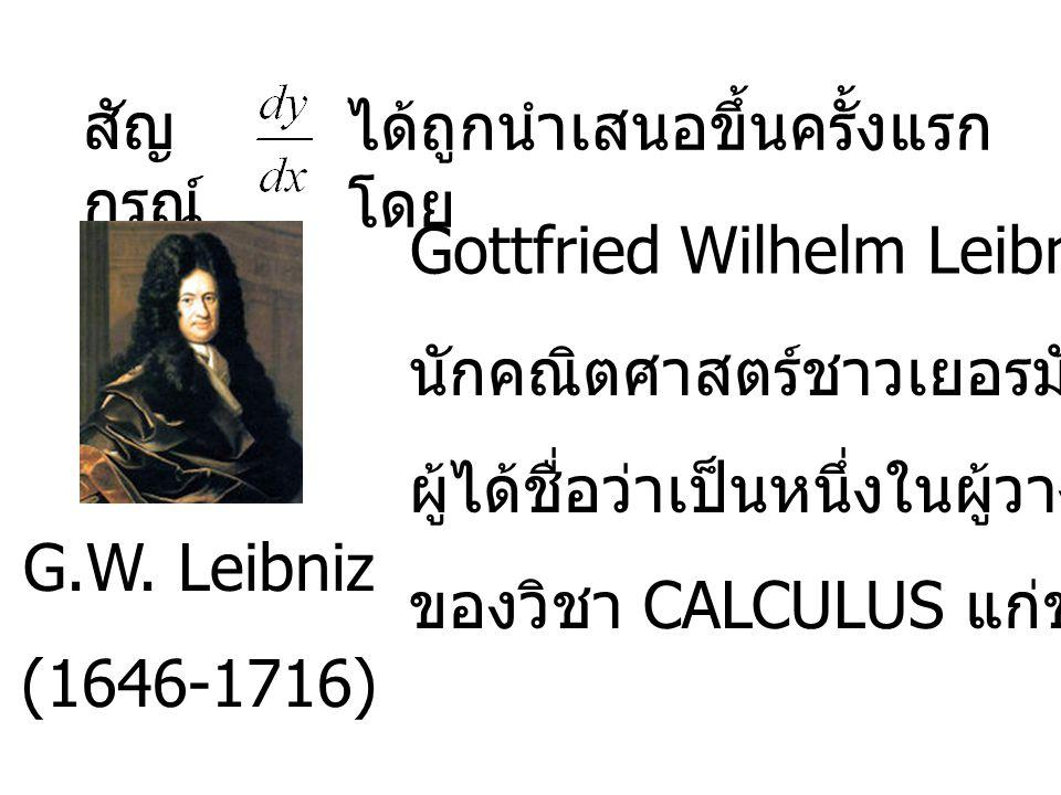 สัญ กรณ์ ได้ถูกนำเสนอขึ้นครั้งแรก โดย Gottfried Wilhelm Leibniz นักคณิตศาสตร์ชาวเยอรมัน ผู้ได้ชื่อว่าเป็นหนึ่งในผู้วางรากฐาน ของวิชา CALCULUS แก่ชาวโล