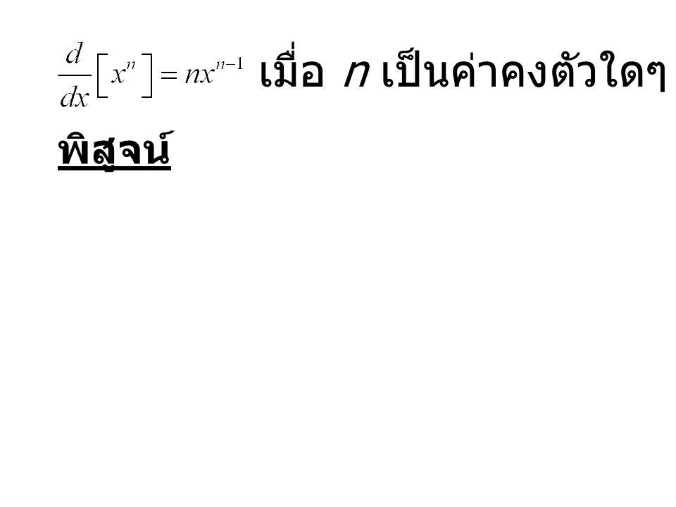 เมื่อ n เป็นค่าคงตัวใดๆ พิสูจน์