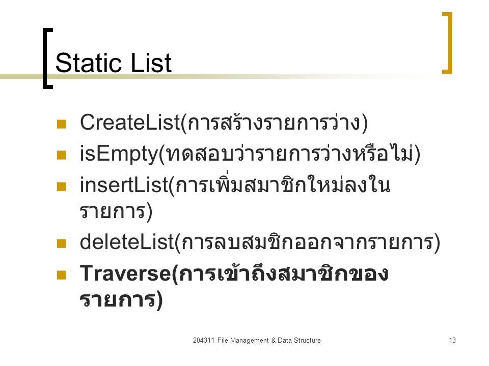 204311 File Management & Data Structure14 Traverse (static) void printlst(LIST dummy) { int i; for(i=0;i<dummy.size;i++) printf( %3d ,dummy.value[i]); } numlist 23253448 Size = 4 i