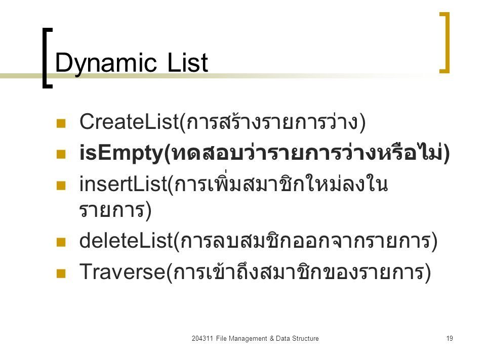 204311 File Management & Data Structure20 isEmpty (dynamic) // return 1 if list is empty, else return 0.