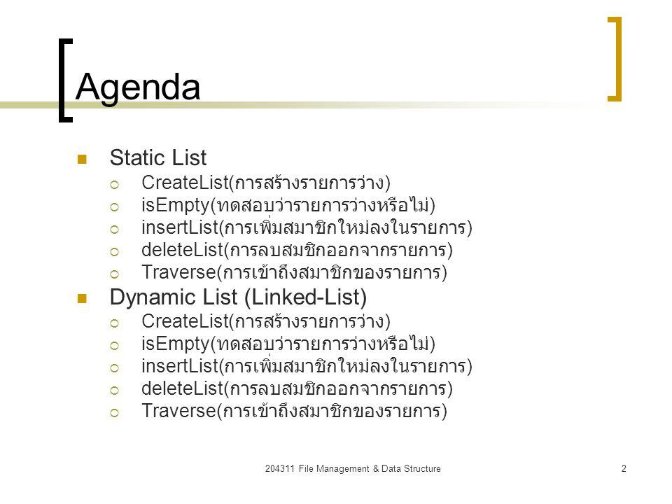 204311 File Management & Data Structure3 นักศึกษาสามารถ  อธิบายโครงสร้างข้อมูลแบบ Linked List ได้ ถูกต้อง  เขียนอัลกอริธึม และโปรแกรมด้วยภาษา C ใน การดำเนินการต่าง ๆ ตามโครงสร้างข้อมูลแบบ Linked List ได้ถูกต้องอย่างมีประสิทธิภาพ Objective