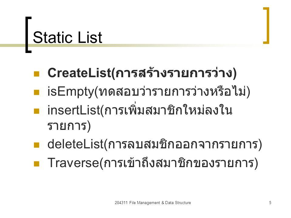 204311 File Management & Data Structure6 CreateList (static) typedef struct listType{ int size; int value[5]; } LIST; LIST numlist; numlist Size = 0 numlist[0] numlist[1] numlist[2] numlist[3] numlist[4]